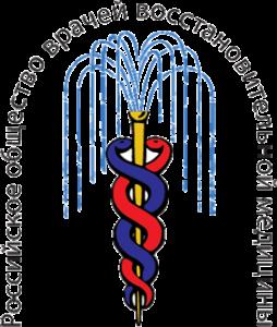 Российское общество врачей восстановительной медицины Российского медицинского общества