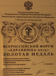 gold_medal форум здравница